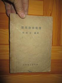 《实用无线电信》      中华民国三十六年北平二版