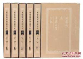 庞虚斋藏清朝名贤手札( 全六册)8开精装