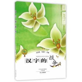 风铃鸟系列美文读物:汉字的战争