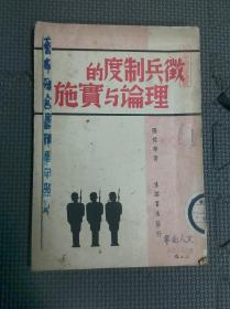 征兵制度的理论与实施 1938年初版