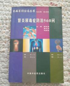 百病百问沙龙丛书:肾炎尿毒症防治560问