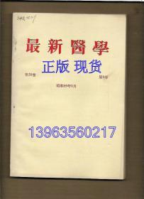 最新医学 1984.9【日文版】