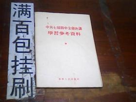 中共七届四中全会决议学习参考资料1954年