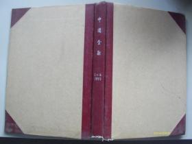 中国金融 1993 1-6