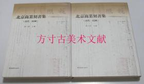 北京商业契书集(清代-民国)(全二册)  国家图书馆出版社