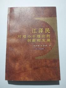 江泽民对邓小平理论的创新和发展