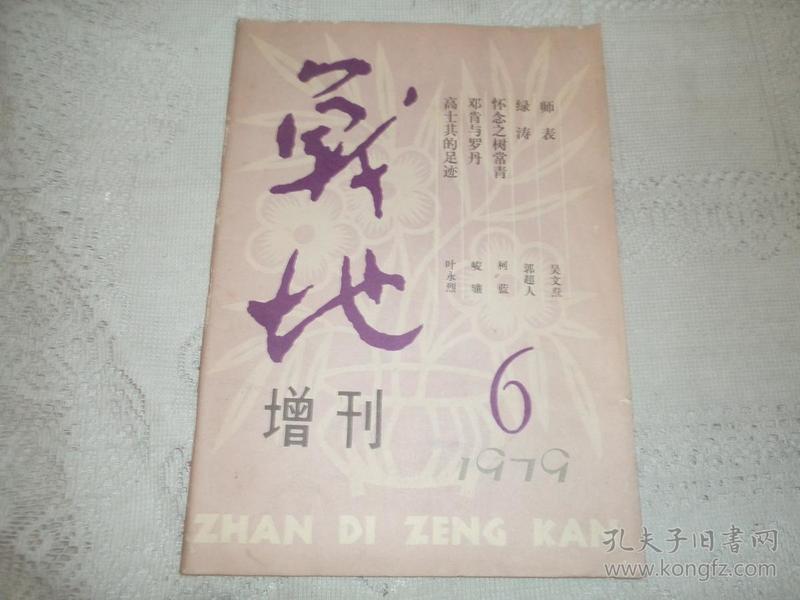 战地增刊1979年 第6期