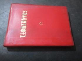 毛主席的五篇哲学论文  64开