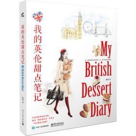 我的英伦甜点笔记