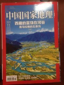 原版!中国国家地理2011.11总第613期