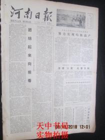 【报纸】河南日报 1979年1月19日【全省妇科学术会在郑州召开】【郑州市成立盲人按摩医院】【我国外交部照会越南驻华大使馆 强烈抗议越南当局派遣武装人员侵犯中国领土制造新的流血事件】
