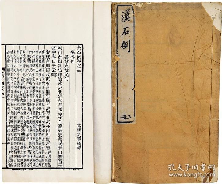 汉石例六卷