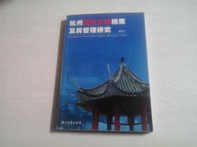 杭州园林文物档案及其管理研究