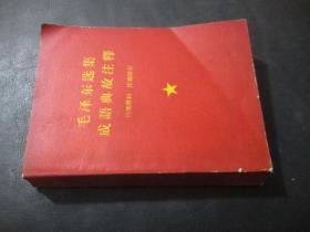 毛泽东选集成语典故注释 64开