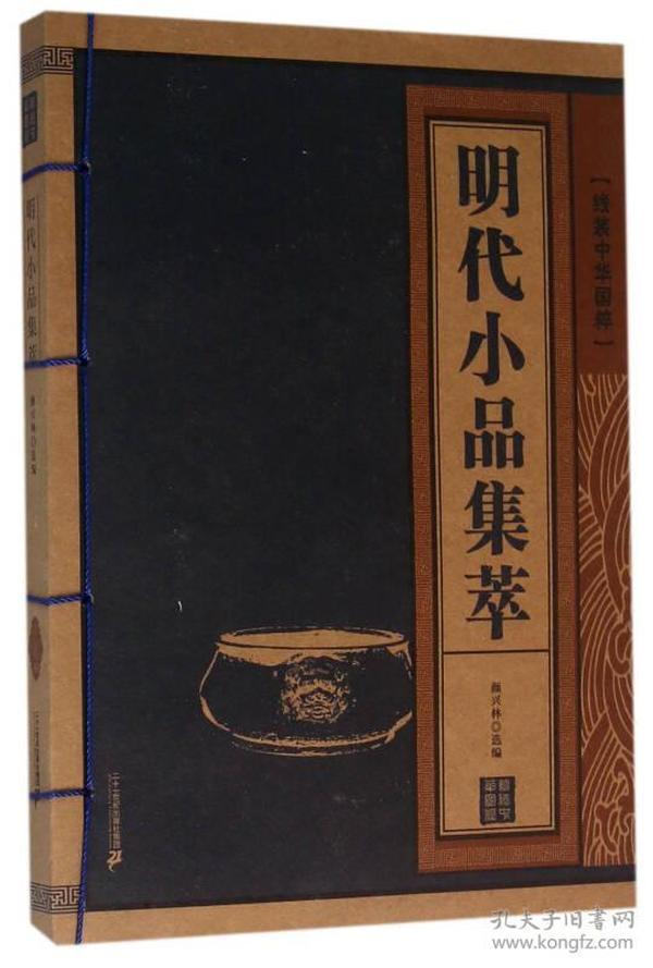 线装中华国粹:明代小品集萃