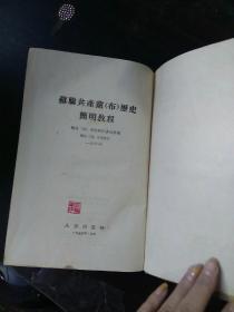 苏联共产党(布)历史简明教程(精装)
