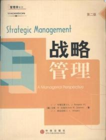 信书文化 管理学系列:战略管理(第二版) 16开2004年1版1印/[美]布儒瓦 杜海米 斯廷珀特  著 9787508602417