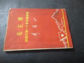 毛主席创建的第一个革命根据地井冈山