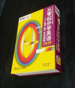 《 从零起步学英语》 入门-精通-应用-完全讲解版 【18DVD+4本学习手册+1MP3】盒装