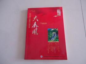 大秦风  (铁路文艺刊物)