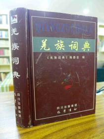 羌族词典—2004年精装一版一印 本书记述羌族的历史和现状、自然和社会的基本面貌。全书分建制、自然资源、人口、历史、经济、语文、宗教等共22类