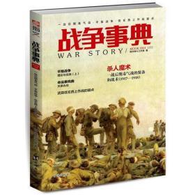 战争事典044一战后期毒气战·平叛战争·信玄西上作战疑点