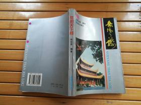 岳阳天下楼(1996年2版1印)