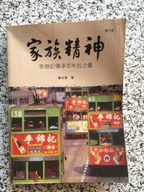 家族精神;李锦记传承百年的力量(第三版、附光盘)