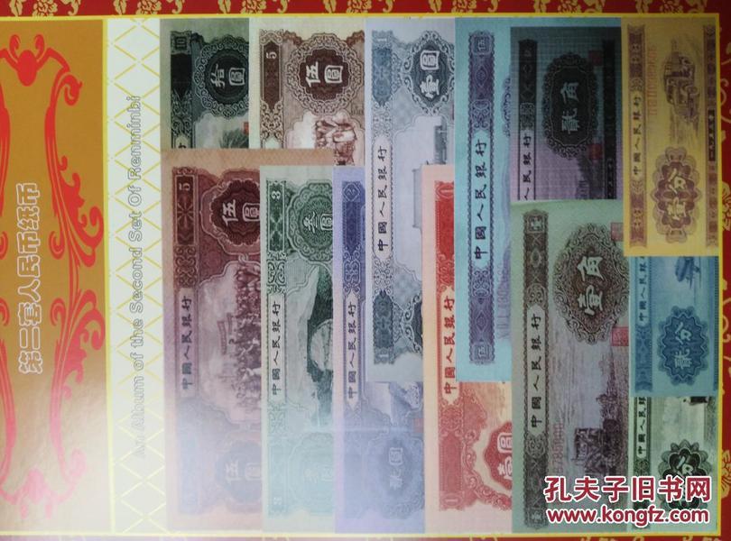 第二套    人民币 定位册     ——大全套