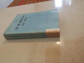 齐亚诺日记 1939-1943年
