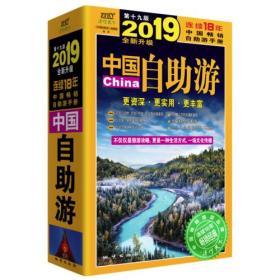 中国自助游《2019全新升级版》不仅仅是旅游攻略,更是一种生活方式,一场文化传播。