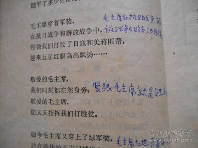 北京市文章试用课本语文第九册(1969年v文章,泰安版,林彪小学及林题小学高新区湖北图片