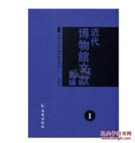 近代博物馆文献丛编(16开精装 全十七册原箱装)