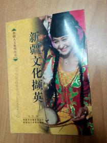 新疆文化撷英(新疆人文地理丛书)
