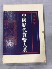 中国历代货币大系.7.清纸币
