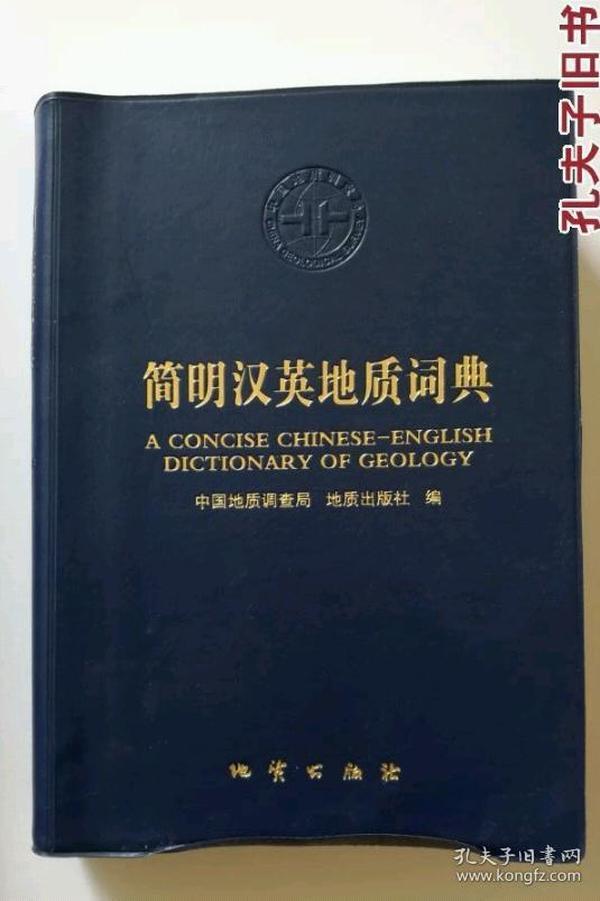 简明汉英地质词典