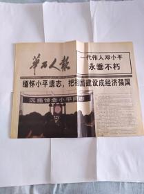 华为人报一一九九七年二日二十八日总第四十五期