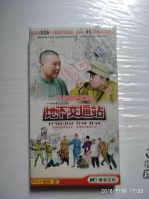 地下交通站DVD(2碟装)
