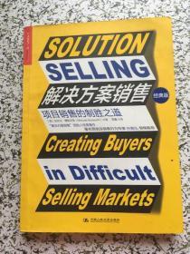解决方案销售:项目销售的制胜之道