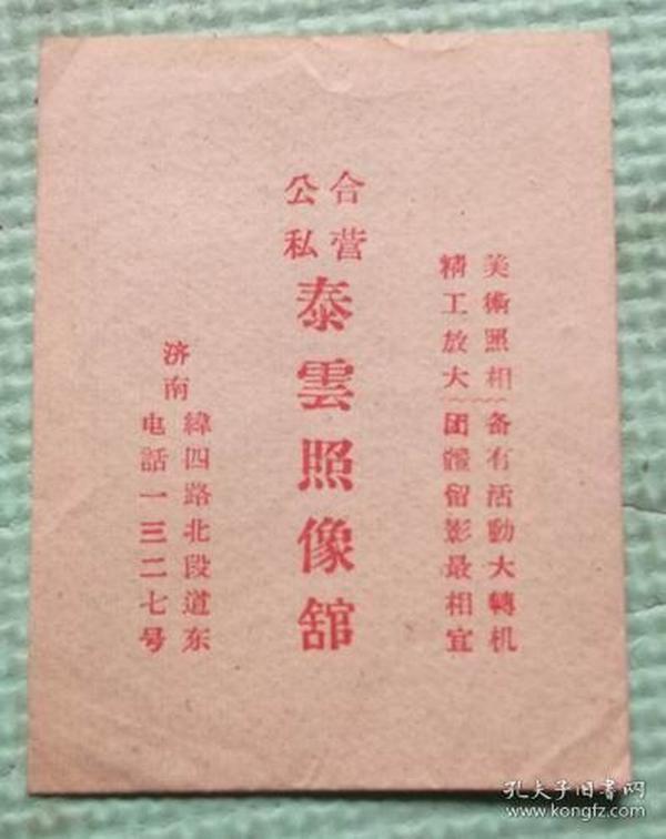 公私合营泰云照相馆照片袋(内有照片底片二张)1951年1月17日   济南纬四路北段道东