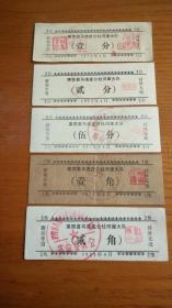 1975年山东省青岛市莱西县马连庄公社河崖大队生产队工分票【磨坊专用】