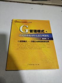 G管理模式:决定企业成功的先进管理制度4