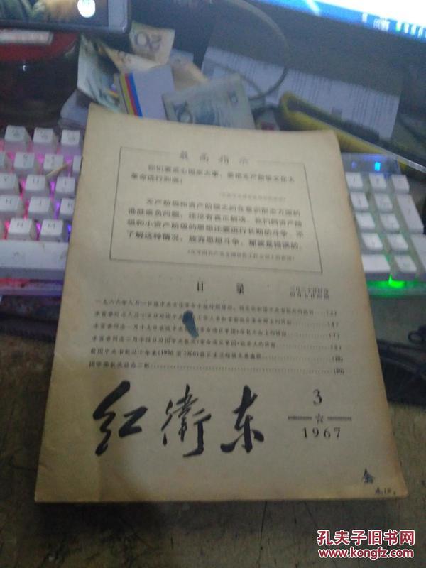 红卫兵1967年第3至7、10期【漫画、胡耀邦现形记连环画