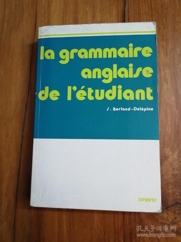 La grammaire anglaise de létudiant  大学生英语语法,法文原版