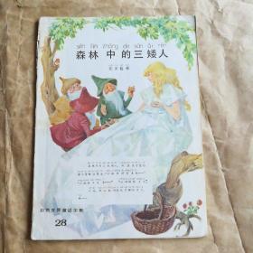 彩色世界童话全集 28 森林中的三矮人