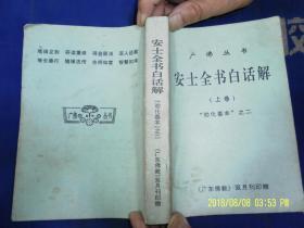 安士全书白话解   上卷  劝化善本之二  495页  1998.12