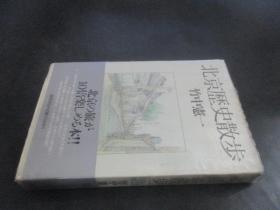 北京历史散步 [日文原版]