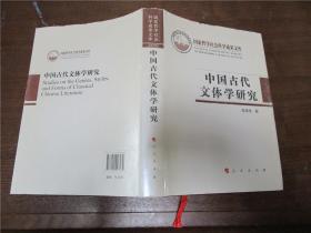 中国古代文体学研究