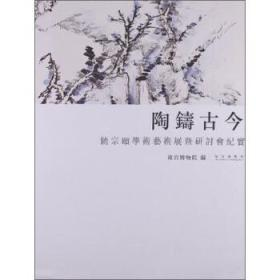 陶铸古今:饶宗颐学术艺术展暨研讨会纪实