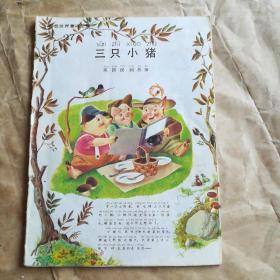 彩色世界童话全集27:三只小猪
